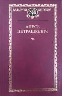 Выбраныя творы. Алесь Петрашкевіч