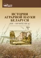 История аграрной науки Беларуси (XIX – начало XXI в.). В 2 ч. Ч. 1