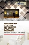 Поведенческие стратегии потребителей культурной продукции: ценности, интересы, типология