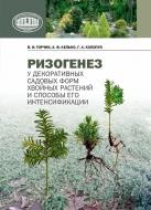 Ризогенез у декоративных садовых форм хвойных растений и способы его интенсификации. Торчик, В. И.
