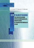 Cправочник по болезням пресноводных, морских и аквариумных рыб. Линник, В. Я.