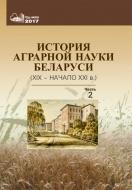История аграрной науки Беларуси (XIX – начало XXI в.). В 2 ч. Ч. 2