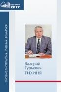 Биобиблиография ученых Беларуси. Валерий Гурьевич Тихиня