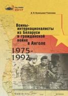 Воины-интернационалисты из Беларуси в гражданской войне в Анголе : 1975–1992