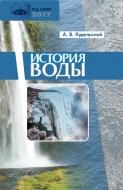 История воды : происхождение, возраст, эволюция состава. Кудельский, А. В.