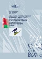 Механизм стимулирования взаимных инвестиций Республики Беларусь и государств – членов Евразийского экономического союза. Преснякова, Е. В
