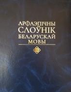 Арфаэпічны слоўнік беларускай мовы
