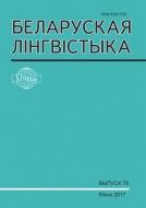 БЕЛАРУСКАЯ ЛІНГВІСТЫКА Выпуск 78