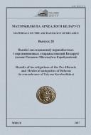 МАТЭРЫЯЛЫ ПА АРХЕАЛОГІІ БЕЛАРУСІ. Выпуск 28