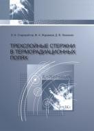Трехслойные стержни в терморадиационных полях. Старовойтов, Э. И.