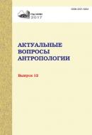 Актуальные вопросы антропологии Выпуск 12