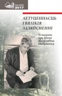 Летуценнасць і вялікія здзяйсненні : успаміны пра Івана Якаўлевіча Навуменку