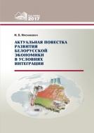 Актуальная повестка развития белорусской экономики в условиях интеграции. Мясникович, М. В.