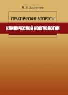 Практические вопросы клинической коагуологии. Дмитриев, В. В.