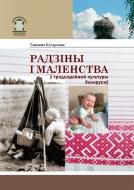 Радзіны і маленства ў традыцыйнай культуры беларусаў - Т. І. Кухаронак.