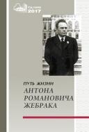 Путь жизни Антона Романовича Жебрака