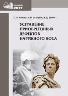 Устранение приобретенных дефектов наружного носа. Иванов, С. А.