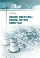 Физико-технические основы ядерной энергетики. Едчик, И. А.