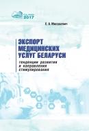 Экспорт медицинских услуг Беларуси: тенденции развития и направления стимулирования. Милашевич, Е. А.
