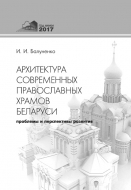 Архитектура современных православных храмов Беларуси: проблемы и перспективы развития