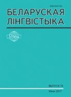 БЕЛАРУСКАЯ ЛІНГВІСТЫКА Выпуск 79