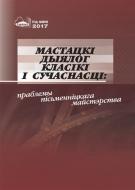Мастацкі дыялог класікі і сучаснасці: праблемы пісьменніцкага майстэрства