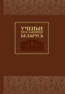Ученые, прославившие Беларусь
