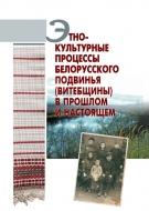 Этнокультурные процессы Белорусского Подвинья (Витебщины) в прошлом и настоящем