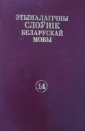Этымалагічны слоўнік беларускай мовы. Т. 14. Т