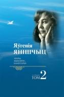 Яўгенія Янішчыц: творы, жыццяпіс, каментарыі. У 4 т. Т. 2
