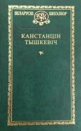 Выбраныя творы. Канстанцін Тышкевіч. Вілія і яе берагі