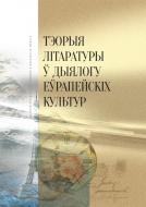 Тэорыя літаратуры ў дыялогу еўрапейскіх культур