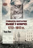 Грамадска-палітычнае жыццё ў Беларусі, 1772–1917 гг.