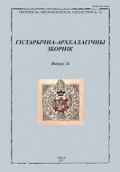 Гістарычна-археалагічны зборнік. Выпуск 32