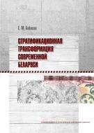 Стратификационная трансформация современной Беларуси. Бабосов, Е. М.