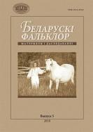Беларускі фальклор: матэрыялы і даследаванні. В. 5