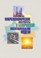 Макроэкономические инструменты в белорусской институциональной модели