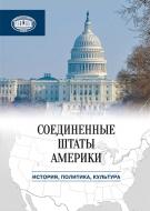 Соединенные Штаты Америки: история, политика, культура: сб. науч. ст.
