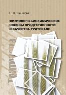 Физиолого-биохимические основы продуктивности и качества тритикале. Шишлова, Н. П.