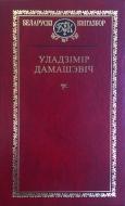 Выбраныя творы. Дамашэвіч, У. М.