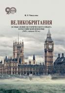 Великобритания : осмысление исторического опыта в Российской империи (XIX – начало XX в.). Чикалова, И. Р.