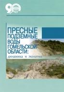Пресные подземные воды Гомельской области: динамика и экология