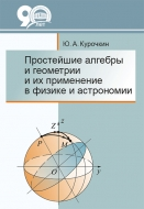 Простейшие алгебры и геометрии и их применение в физике и астрономии. Курочкин, Ю. А.