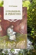 Путешествие в Ятвягию. Гатилов, П. В.