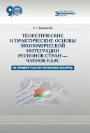 Теоретические и практические основы экономической интеграции регионов стран – членов ЕАЭС. Вертинская, Т. С.