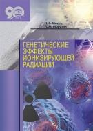 Генетические эффекты ионизирующей радиации. Моссэ, И. Б.