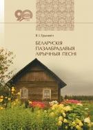 Беларускія пазаабрадавыя лірычныя песні. Грыневіч, Я. І.