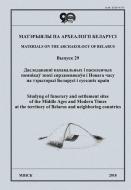 Матэрыялы па археалогіі Беларусі. Вып. 29