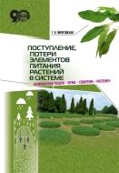 Поступление, потери элементов питания растений в системе «атмосферные осадки – почва – удобрение – растение». Пироговская, Г. В.