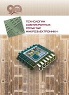 Технологии субмикронных структур микроэлектроники